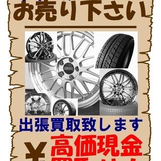 夏タイヤ・アルミホイール買取強化中!美品・有名メーカー品・希少品...