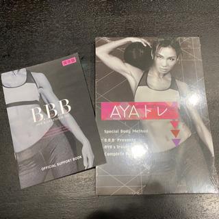 AYAトレ B.B.B Special body method