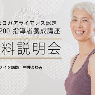中井まゆみ:RYT200ヨガ指導者養成講座<無料説明会>(5月)