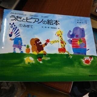 YAMAHA ピアノ BOOK2冊 定価2400円