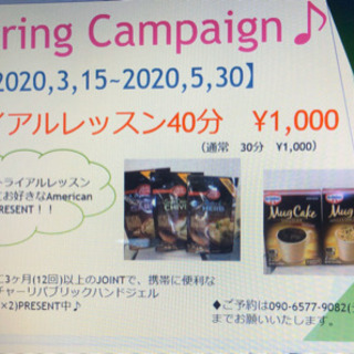 Spring campaign (3/15〜5/30)