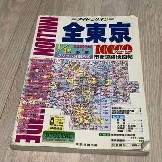 ワイドミリオンの全東京地図本