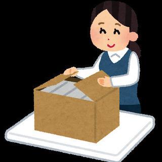 【かんたん作業】ネットショップの商品の梱包、発送業務。