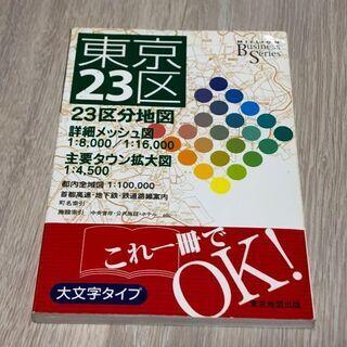 東京23区地図本