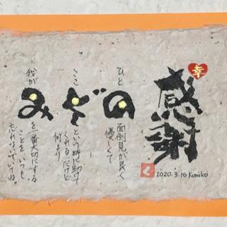 3/27 高槻 楽筆教室 自由で簡単な筆文字アート