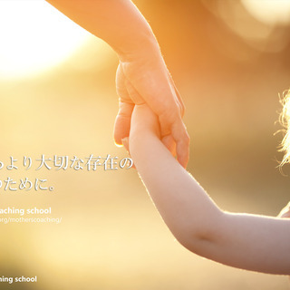 子育てを楽しむ「コミュニケーション」を学ぼう!!