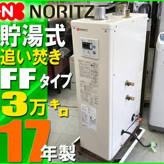 札幌市★ノーリツ 石油給湯器 17年製 / 給排気トップ 付き◆...