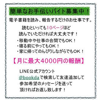 簡単!電子書籍を読むだけの簡単なお手伝いバイト募集!【内容を熟読...