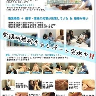 今だけ受講料無料‼️ *セラピスト育成コース*~全身・リフレ・ア...