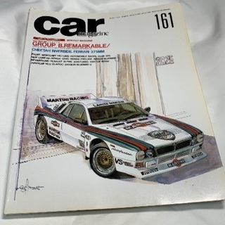 CAR magazine No161 1991/11 究極のロー...