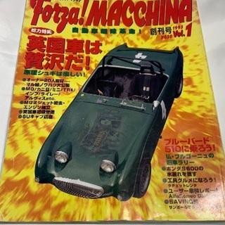フォルツァ!マッキナ 1995 Vol1創刊号