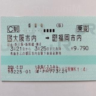 大阪市内→福岡市内 新幹線乗車券(3/21〜3/25)