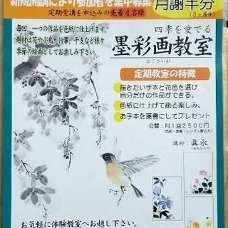 墨彩画★大人の絵画~尼崎教室が開講!