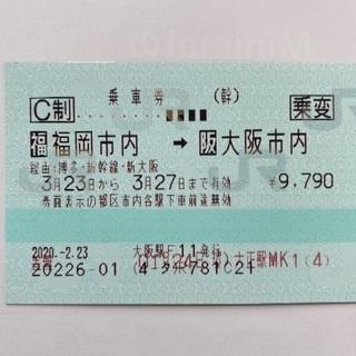 福岡市内→大阪市内 新幹線乗車券(3/23〜3/27)