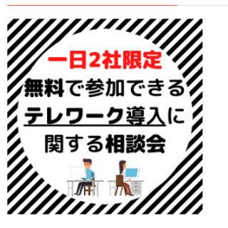 【一日2社限定】無料で参加できるテレワーク導入に関する相談会