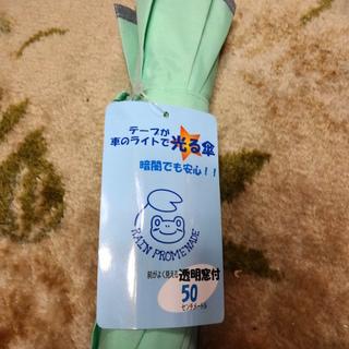 【新品】子供用傘 50㎝ ライト反射・透明窓付きで安心