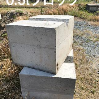 大型コンクリートブロックあります