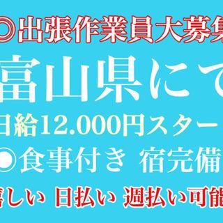 ◎出張作業員大募集◎日給12.000円〜日払い 週払いOK!!