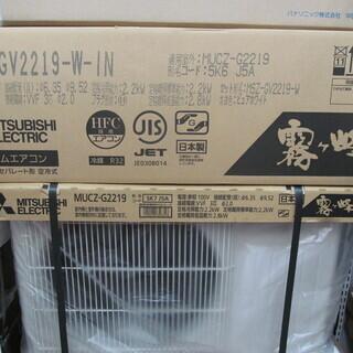 【引取限定 戸畑本店】三菱 エアコン MSZ-GV2219 6畳...