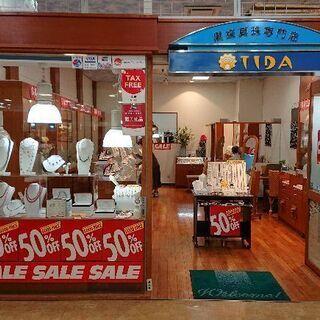 欲しいもの、きっと見つかる 真珠珊瑚専門店TIDA