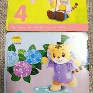 こどもちゃれんじ DVD 2枚
