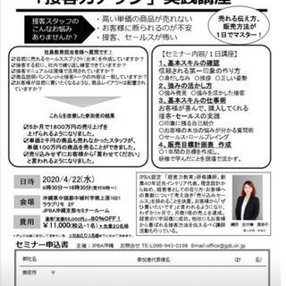 【限定20名】 接客力アップ実践講座