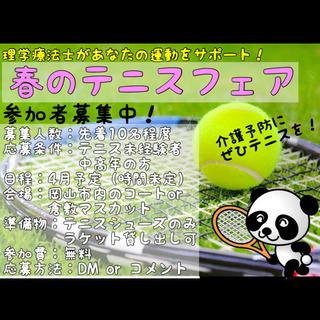 岡山県 理学療法士があなたの運動をサポート! 春のテニスフェア【...