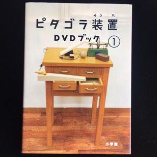 ピタゴラ装置 DVDブック①  中古品  ピタゴラスイッチ