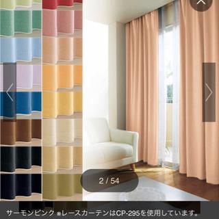 セシール 防炎1級遮光カーテン 100×115 サーモンピンク ...