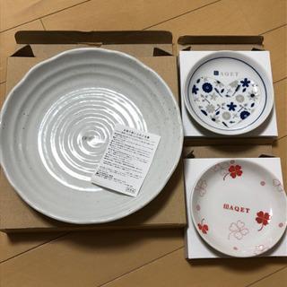 【ネット決済】新品 皿 3つ