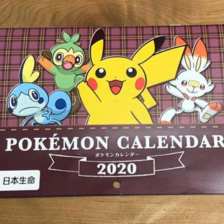 ポケモンカレンダー 2020