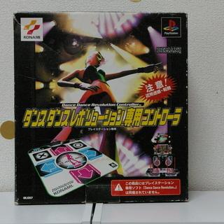 初代PS ダンスダンスレボリューション専用コントローラ ソフト3個付き