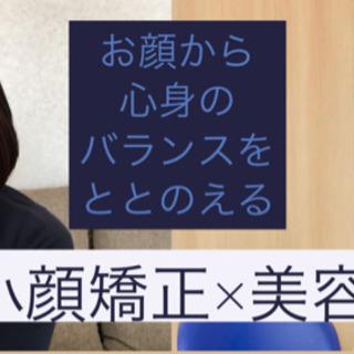 3/19【佐賀市】小顔矯正×美容鍼