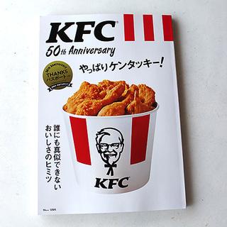 KFC 50th やっぱりケンタッキー の本  クーポンは付いて...