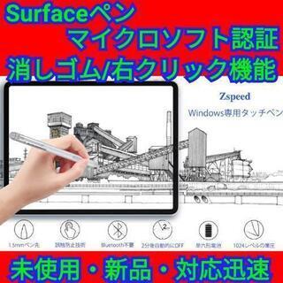 Surfaceペン マイクロソフト認証 1024筆圧 消しゴム/...