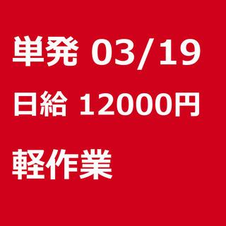 【急募】 03月19日/単発/日払い/鎌ケ谷市:【再募集】未経験...