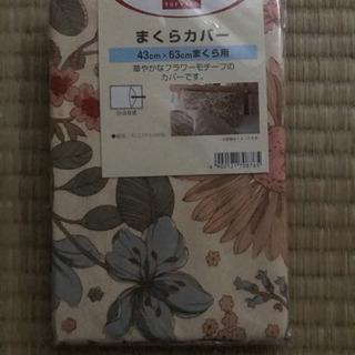 【新品】枕カバー