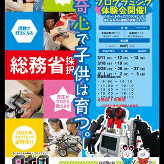 【春休み特別企画】ロボットプログラミング個別体験