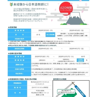 【受講費は無料!職業訓練】5月開講 日本語教師養成科