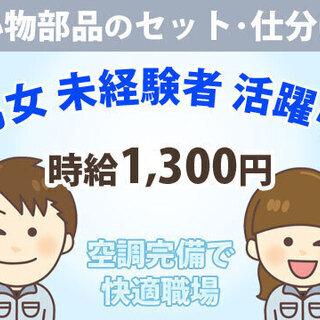 会津最高時給1300円!月収37万円以上の実績!かんたんマシンオ...