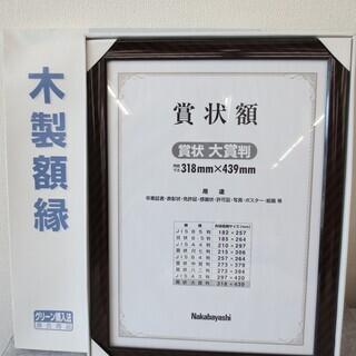 ■未使用品■ナカバヤシ 木製賞状額  賞状 大賞判 KW-110-H