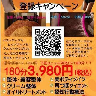 【180分3980円 痩身コース・美ボディメイク❗】タトゥー、お...