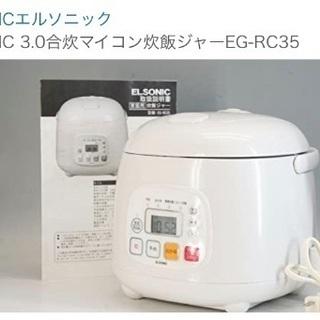 3合炊き炊飯器(エルソニック)