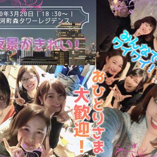 3月20日(土)夜 TowerMansion飲み♪♪