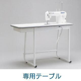 JUKIの職業用(シュプール)の専用テーブルください