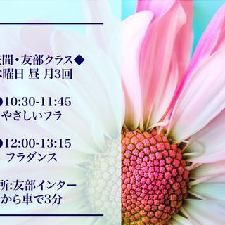 笠間、友部教室初心者クラス、経験者クラスオープン-リコフラスタジオ