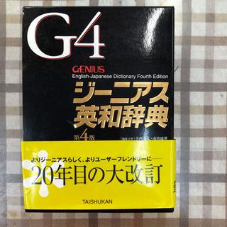 G4 ジーニアス英和辞典🌟大修館書店🌟定価3,300円のお品です!