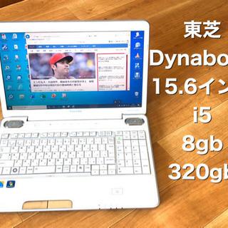 🔵東芝Dynabook 15.6インチ/i5/8GB/最新Win...