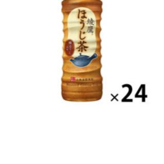 綾鷹!ほうじ茶24本!