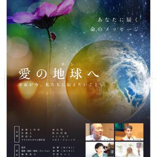 映画 『愛の地球(ホシ)へ 』上映会in徳島